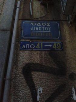 Didotou 47 building, Exarchia